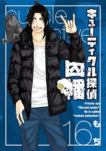キューティクル探偵因幡 16巻 (デジタル版Gファンタジーコミックス)