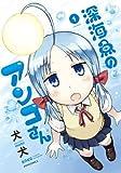 深海魚のアンコさん(1) (メテオCOMICS)