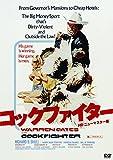 コックファイター HDニューマスター版[DVD]