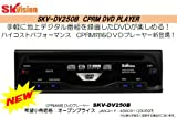 CPRM対応 DVDプレーヤー SKV-DV250B
