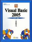 明快入門 Visual Basic 2005 ビギナー編 (林晴比古実用マスターシリーズ)