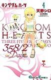 キングダム ハーツ 358/2 Days4巻 (デジタル版ガンガンコミックス)