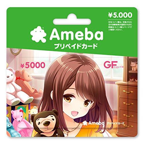 ガールフレンド(仮) 限定デザイン 椎名心実 Ameba プリペイドカード 5,000 円券