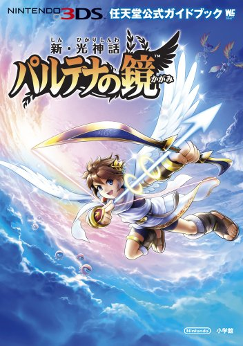 新・光神話 パルテナの鏡: 任天堂公式ガイドブック (ワンダーライフスペシャル)