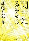 閃光スクランブル (角川文庫)