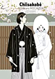 "Afficher ""Chiisakobé : le serment de Shigeji n° 4<br /> Chiisakobé"""