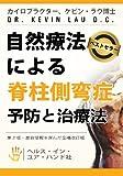 Amazon.co.jp自然療法による脊柱側弯症予防と治療法