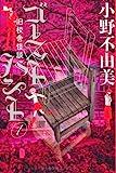 ゴーストハント①旧校舎怪談 (幽BOOKS)