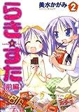 らき☆すた(2) 【前編】: 3 (カドカワデジタルコミックス)