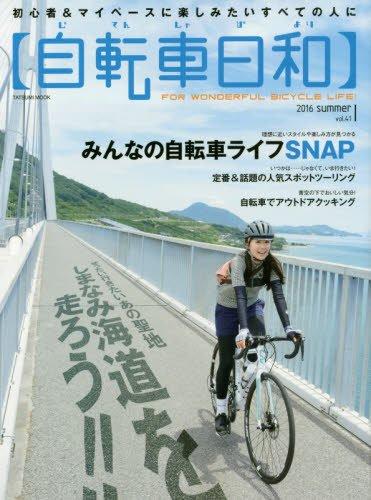 自転車日和 2016年Vol.41 大きい表紙画像