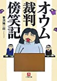 オウム裁判傍笑記 (小学館文庫)