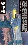 覇者の戦塵1944 翔竜雷撃隊 (C★NOVELS)