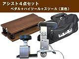 ピアノ演奏補助用品≪アシストペダル≫4点セット(専用バッグ付) (茶)