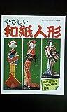 やさしい和紙人形―わかりやすいプロセス解説掲載 (レディブティックシリーズ no. 975)
