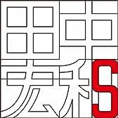 田中宏和のうた