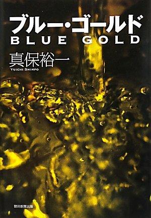 ブルー・ゴールド
