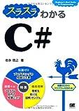 スラスラわかるC# (Beginner's Best Guide to Programmin)