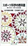 スポーツ科学の教科書――強くなる・うまくなる近道 (岩波ジュニア新書)