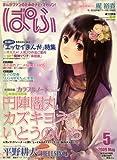 ぱふ 2009年 05月号 [雑誌]