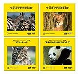 野生の王国セット ~復刻 ナショナル ジオグラフィック 名作選~ [PPV-DVD]