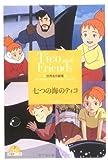 七つの海のティコ (竹書房文庫―世界名作劇場)(小説)