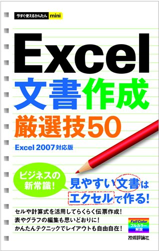 今すぐ使えるかんたんmini Excel 文書作成厳選技 50