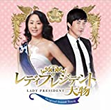 レディプレジデント~大物 日本版オリジナル・サウンドトラック