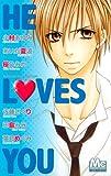 HE LOVES YOU (マーガレットベストセレクション) (マーガレットコミックス)