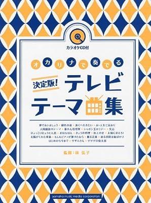 決定版!オカリナで奏でるテレビテーマ曲集(カラオケCD付)