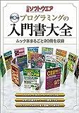日経ソフトウエア プログラミングの入門書大全