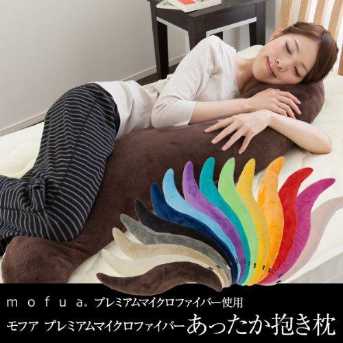 【抱き枕】mofuaモフア プレミアムマイクロファイバーあったか抱き枕 全15カラー【代引き不可】 (ベージュ)