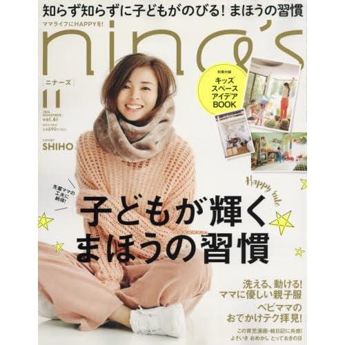 nina's(ニナーズ) 2016年 11 月号 [雑誌]
