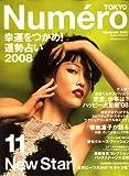 Numero TOKYO (ヌメロ・トウキョウ) 2008年 02月号 [雑誌]