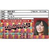 AKB48免許証 ヘビーローテーション【前田敦子】