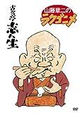 山藤章二のラクゴニメ DVD-BOX