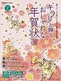 キラリと輝くおしゃれな年賀状2010 (インプレスムック)