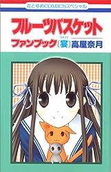 フルーツバスケットファンブック/宴 (花とゆめCOMICSスペシャル)
