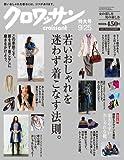 クロワッサン 2013年 9/25号 [雑誌]