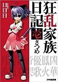 狂乱家族日記壱さつめ (ファミ通文庫)