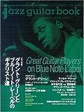 ジャズギター・ブック (Vol.14) シンコー・ミュージックMOOK