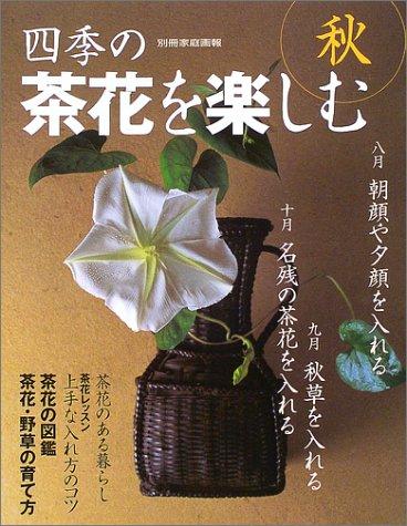 四季の茶花を楽しむ (秋) (別冊家庭画報)