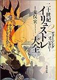 書影:二十世紀イリュストレ大全〈2〉アメージングファンタジー:少女まんがのルーツをもとめて