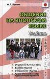 img - for Obschenie na yaponskom yazyke. Uchebnik book / textbook / text book
