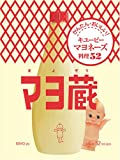 マヨ蔵 (Book of dreams)