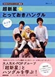 NHKテレビでハングル講座 超新星★とっておきハングル ムック Vol.1 (語学シリーズ)