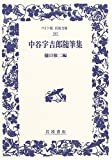 中谷宇吉郎随筆集 (ワイド版岩波文庫)