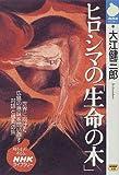 ヒロシマの「生命の木」 (NHKライブラリー)
