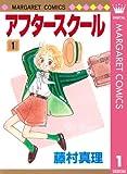 アフタースクール 1 (マーガレットコミックスDIGITAL)