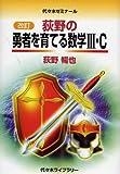 荻野の勇者を育てる数学3・C 改訂—代々木ゼミナール