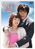 4月のキス DVD-BOX1